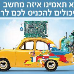 לא תאמינו איזה מחשב אנחנו יכולים להכניס לכם לרכב….